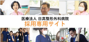 医療法人 日高整形外科病院 採用専用サイト